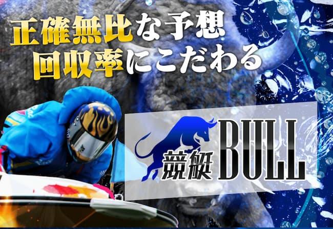 競艇予想サイト・競艇ブル・競艇BULL・優良・稼げる・有料情報
