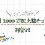 競艇レポまとめトップページピックアップコンテンツ説明競艇予想サイト-