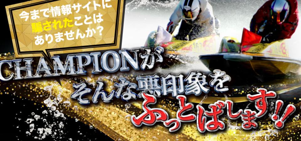 競艇予想サイト・優良・競艇チャンピオン・競艇CHAMPION・評価・口コミ・画像