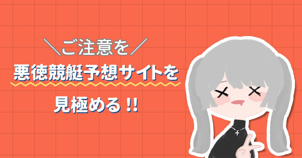 競艇レポまとめ・トップページ・ピックアップコンテンツ・悪徳・悪質・競艇予想サイト