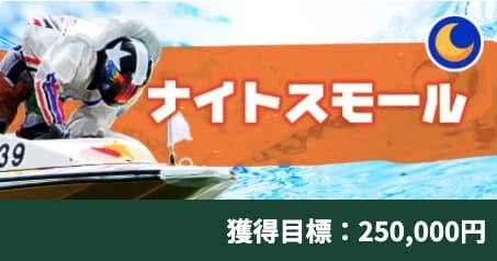 競艇予想サイト・SIXBOAT(シックスボート)・優良サイト・稼げる