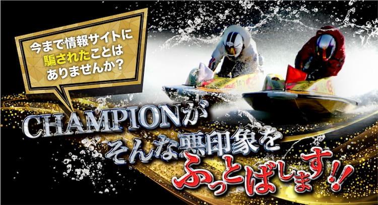 競艇予想サイト・競艇CHAMPION・競艇チャンピョン・優良・稼げる・アイキャッチ画像