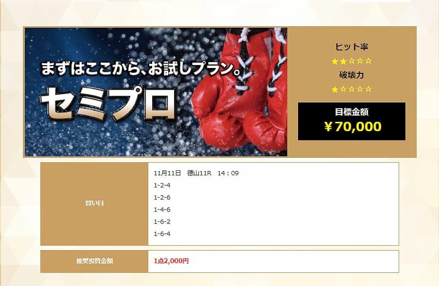 競艇予想サイト・競艇CHAMPION・競艇チャンピオン・優良・稼げる・セミプロ・11月11日・画像