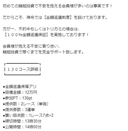 競艇予想サイト競艇神舟神舟カミフネ悪質悪徳稼げないメール01-