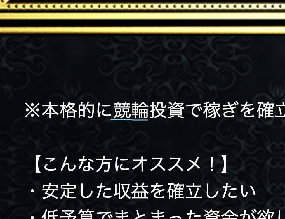 競艇予想サイト・競艇神舟・神舟・カミフネ・悪質・悪徳・稼げない・誤字02