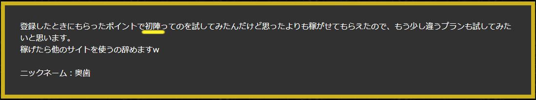 競艇予想サイト・競艇神舟・神舟・カミフネ・悪質・悪徳・稼げない・捏造・口コミ・02