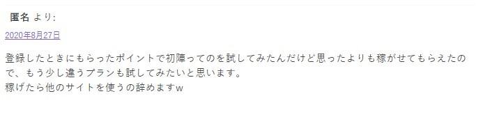 競艇予想サイト・競艇神舟・神舟・カミフネ・悪質・悪徳・稼げない・捏造・発覚・画像
