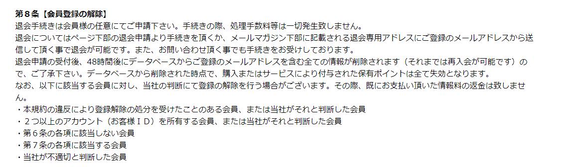 競艇予想サイト・競艇神舟・神舟・カミフネ・悪質・悪徳・稼げない・退会