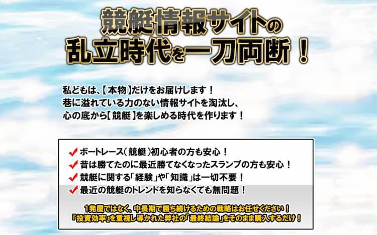 競艇予想サイトBOAT KINGDOMボートキングダム優良稼げる説明01-