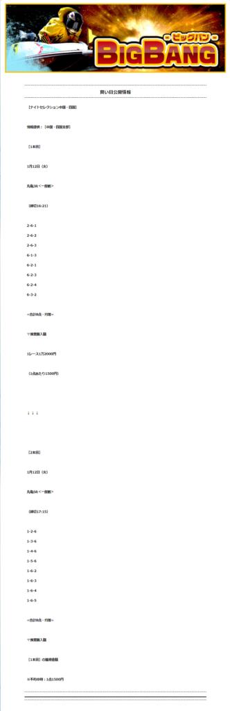 ボートキングダム01月12日BIGBANGプランの買い目予想