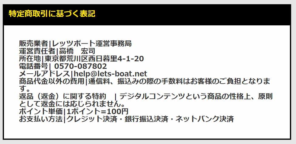 競艇予想サイトLETS BOATレッツボート悪質悪徳稼げない特定商取引法に基づく表記-