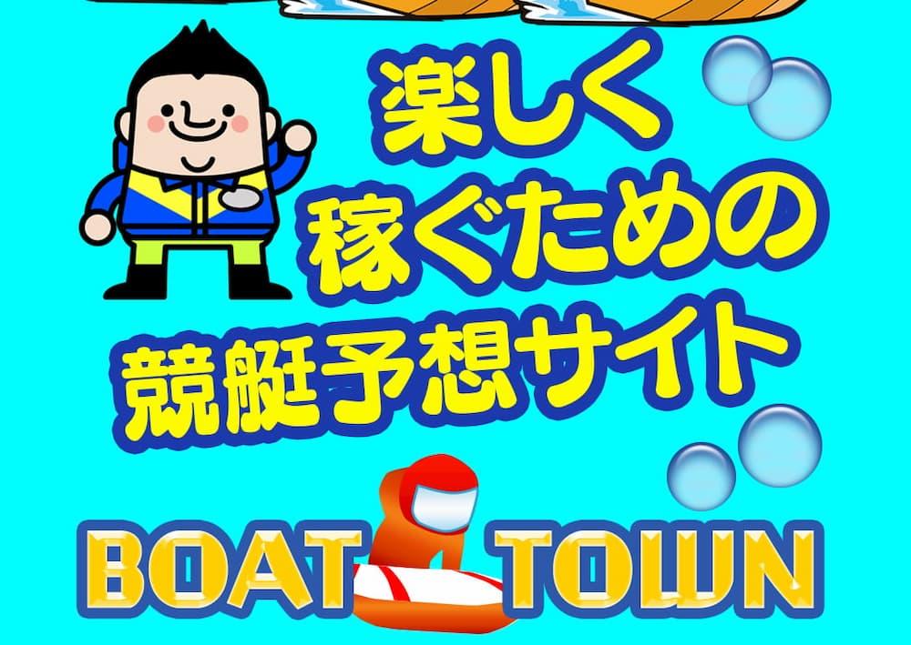 競艇予想サイトLETS BOATレッツボート悪質悪徳稼げないボートタウン-