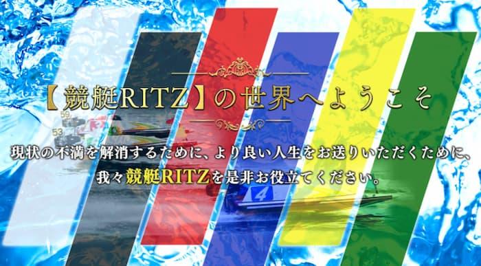 競艇予想サイト・競艇リッツ・競艇RITZ・優良・稼げる・有料情報
