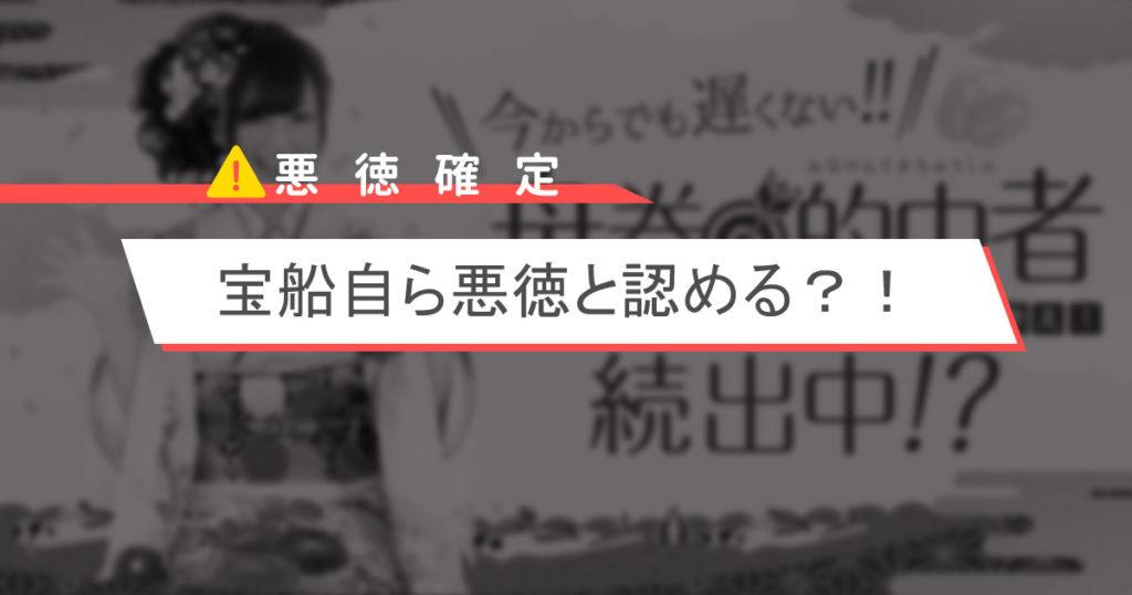 競艇予想サイト・宝船・悪質・悪徳・稼げない・アイキャッチ