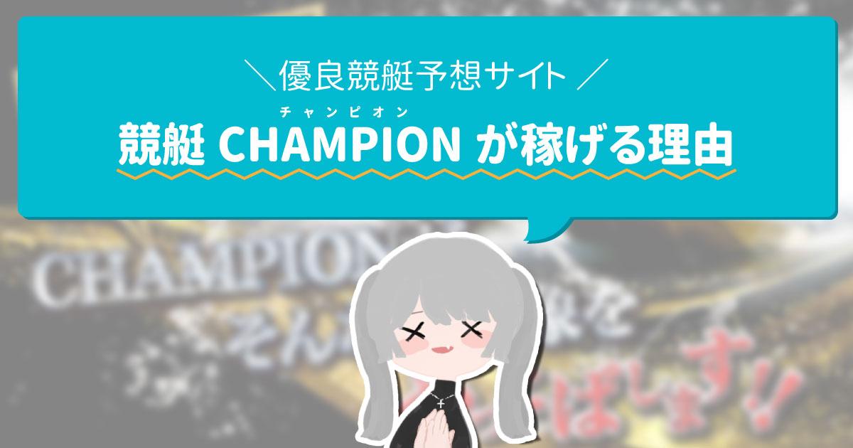 競艇予想サイト競艇CHAMPION競艇チャンピョン優良稼げるアイキャッチ-
