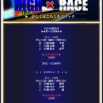 競艇予想サイト・V-MAX・優良・稼げる・ハイレースコース