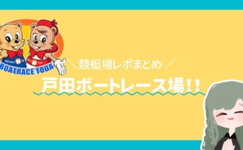 競艇場戸田ボートレース戸田アイキャッチ-