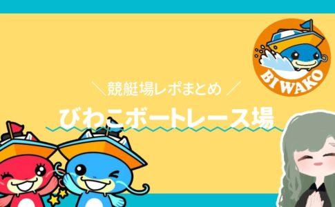 ボートレースびわこ琵琶湖競艇場アイキャッチ-