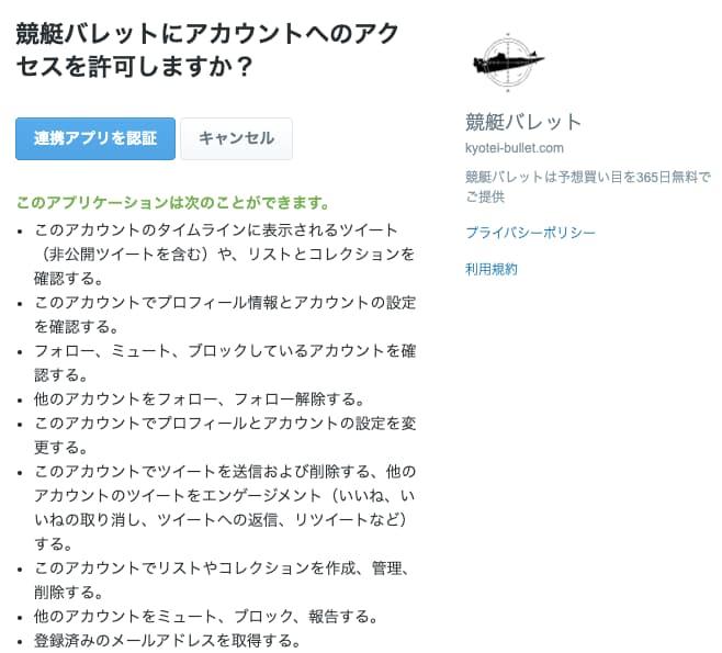 競艇予想サイト競艇バレット悪質サイト稼げないツイッター-