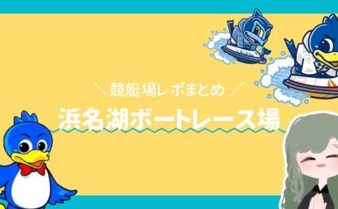 ボートレース浜名湖競艇場アイキャッチ-
