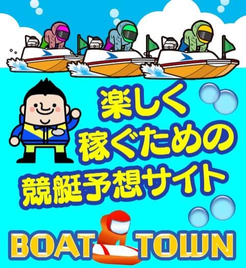 競艇予想サイトボートタウンBOAT TOWN悪質悪徳稼げないアイキャッチ-