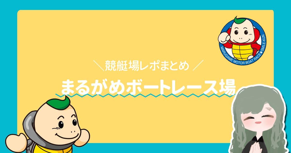 ボートレース丸亀丸亀競艇場スマイルくんアイキャッチ-