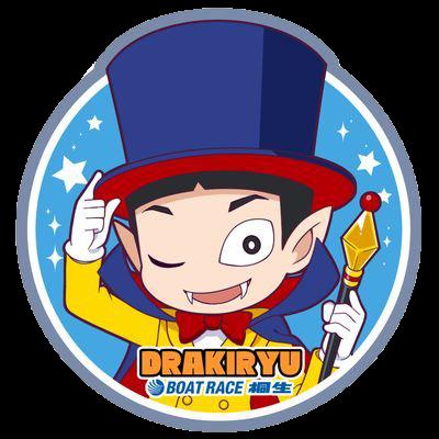 競艇場・ボートレース場・ボートレース桐生・マスコットキャラクター・ドラリュウ