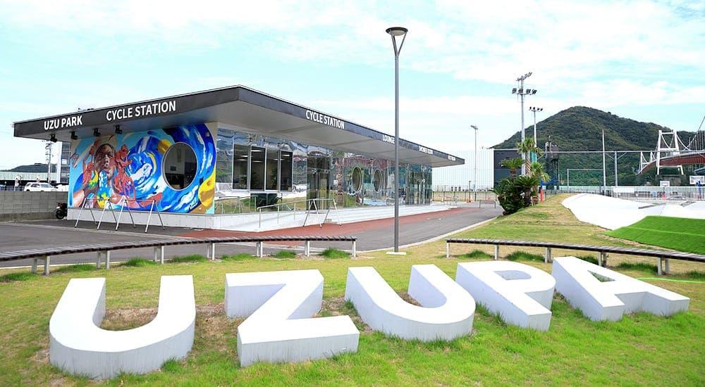 ボートレース鳴門・鳴門競艇場・複合施設・ウズパーク・UZU PARK