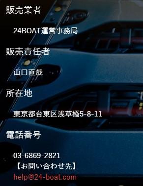 競艇予想サイトJACKPOTジャックポット悪質悪徳稼げない24BOAT-