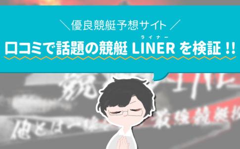 競艇予想サイト・競艇ライナー・競艇LINER・優良サイト・稼げる