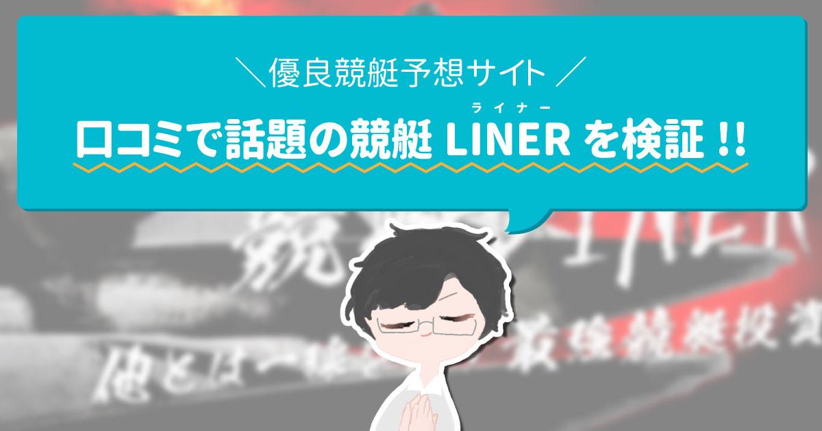 競艇予想サイト競艇ライナー競艇LINER優良サイト稼げる-