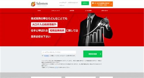 競艇予想サイト強艇悪質悪徳稼げない株式会社ソロモン投資情報サイト-