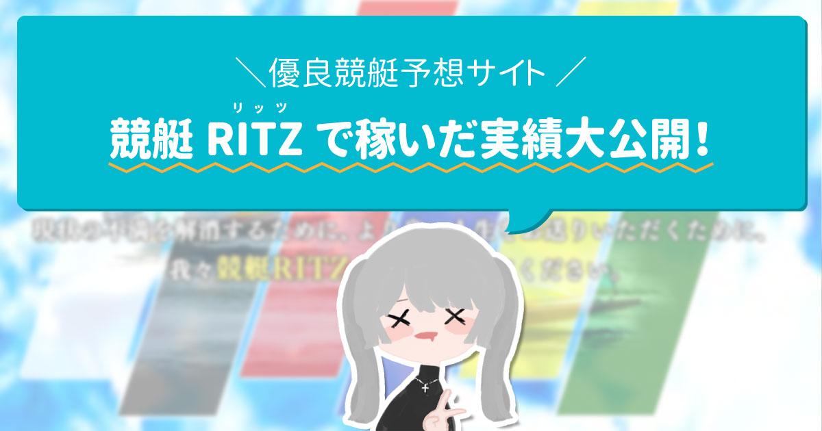 競艇予想サイト競艇RITZ競艇リッツ優良稼げるアイキャッチ-