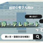 競艇ボートレース初心者舟券テレボード買い方アイキャッチ-