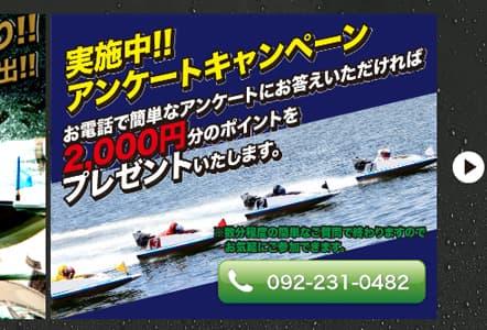 競艇予想サイトトリプルタイムTRIPLE TIME悪質悪徳稼げないアンケート電話-