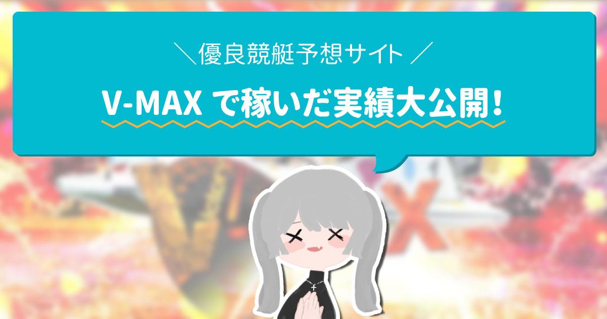 競艇予想サイトVMAX優良稼げるアイキャッチ-