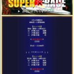 競艇予想サイトVMAX優良稼げるスーパーレース-