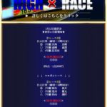 競艇予想サイトVMAX優良稼げるハイレースコース-