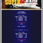 競艇予想サイト・V-MAX・優良・稼げる・スーパーレース
