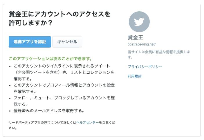 競艇予想サイト賞金王悪質サイト稼げないTwitter連携アプリ-