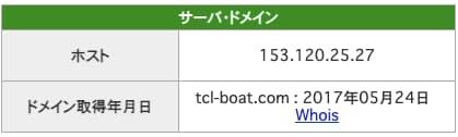 競艇予想サイトボートテクニカル悪質サイト稼げない-