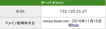 競艇予想サイトヴィーナスボート悪質サイト稼げないIPアドレス-