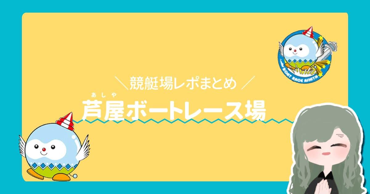 芦屋競艇場ボートレース芦屋アイキャッチ-