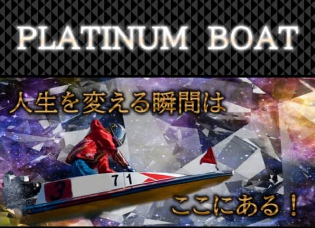 競艇予想サイトプラチナムボートPLATINUM BOAT閉鎖サイト稼げない-