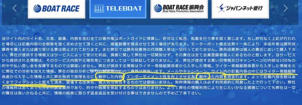 競艇予想サイトボートガイドBOAT GUIDE悪質悪徳稼げない閉鎖フィクション-