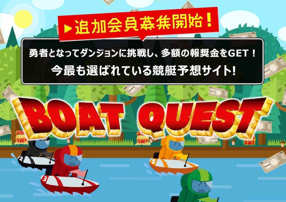 競艇予想サイトボートクエストBOAT QUEST悪質悪徳稼げない閉鎖-