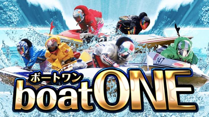 競艇予想サイトboatONEボートワン悪質サイト稼げない-