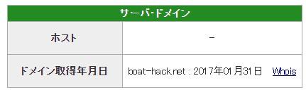 競艇予想サイトボートハックBOAT HACK悪質悪徳稼げない閉鎖IPアドレスドメイン取得日-