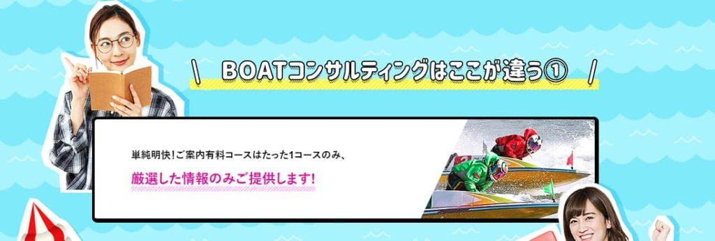 競艇予想サイトBOATコンサルティングボートコンサルティング悪質悪徳稼げない閉鎖-