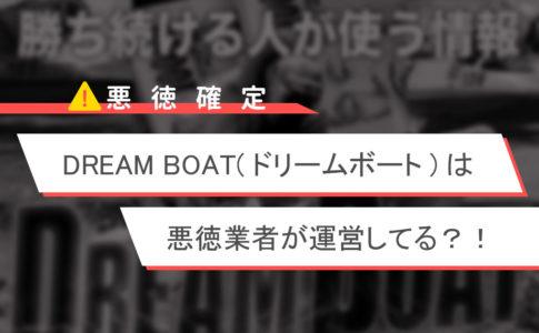 競艇予想サイトDREAMBOATドリームボート悪質悪徳稼げない-